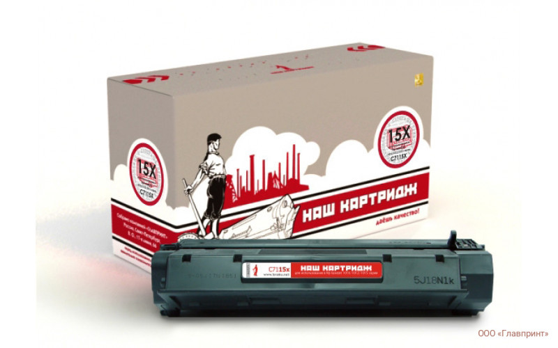 «Наш картридж» HP C7115X