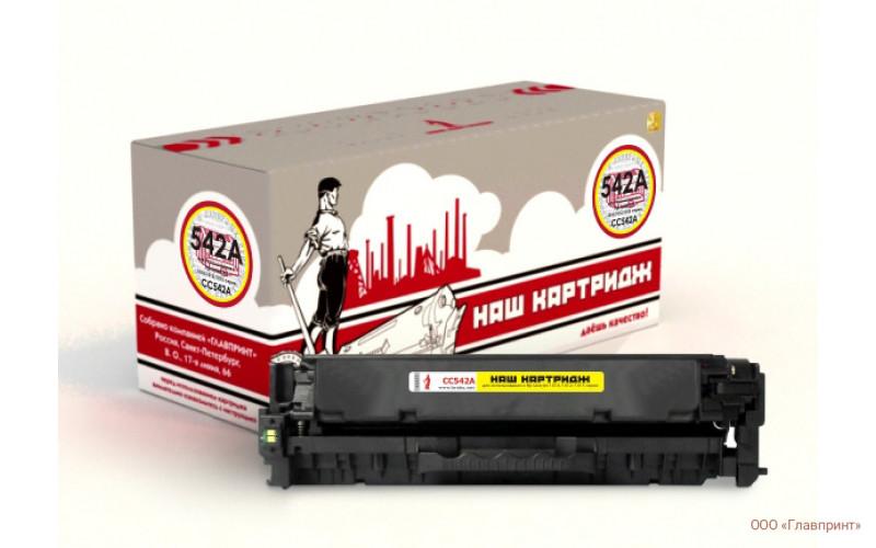 «Наш картридж» HP CB542A 125A