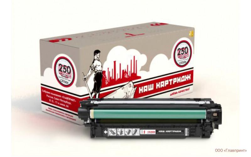 «Наш картридж» HP CE250X 504X