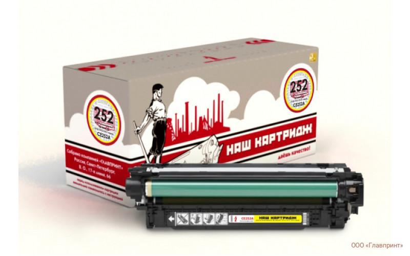 «Наш картридж» HP CE252A 504A