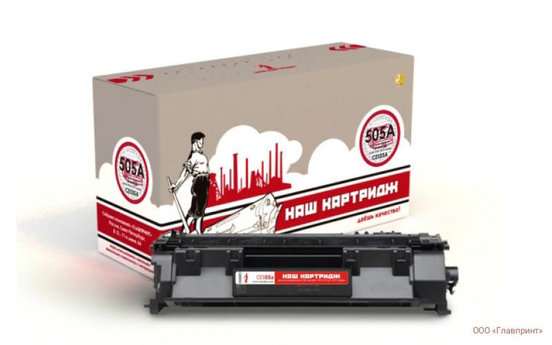 «Наш картридж» HP CE505A