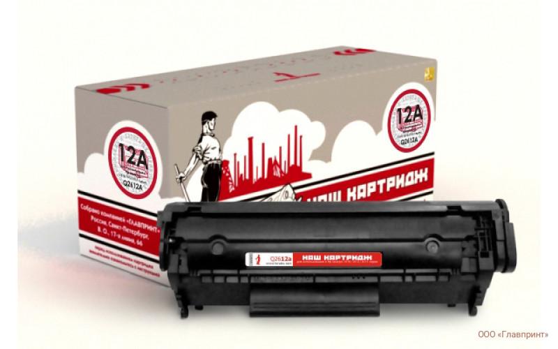 «Наш картридж» HP Q2612A
