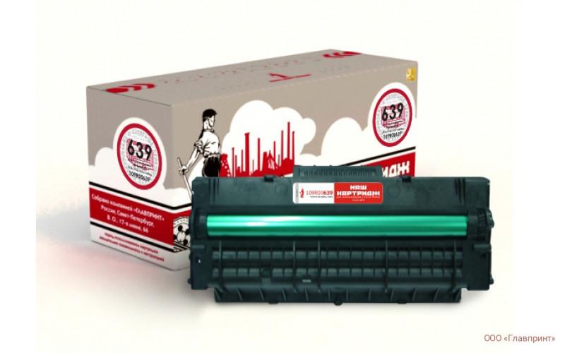 «Наш картридж» Xerox 106R00639