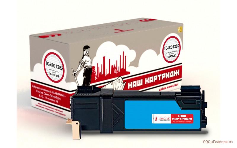 «Наш картридж» Xerox 106R01282
