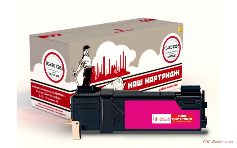«Наш картридж» Xerox 106R01283