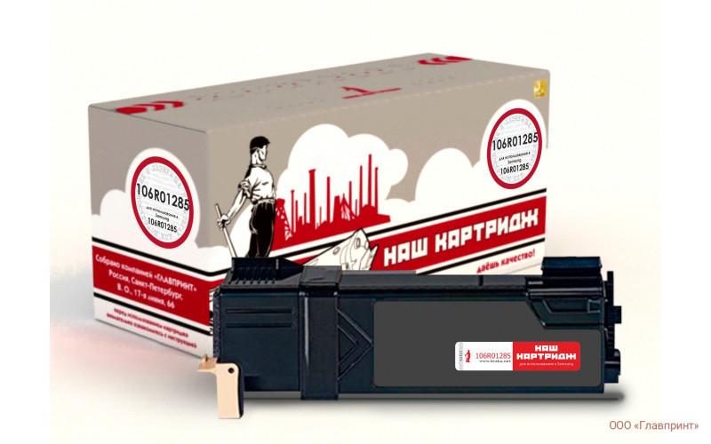 «Наш картридж» Xerox 106R01285