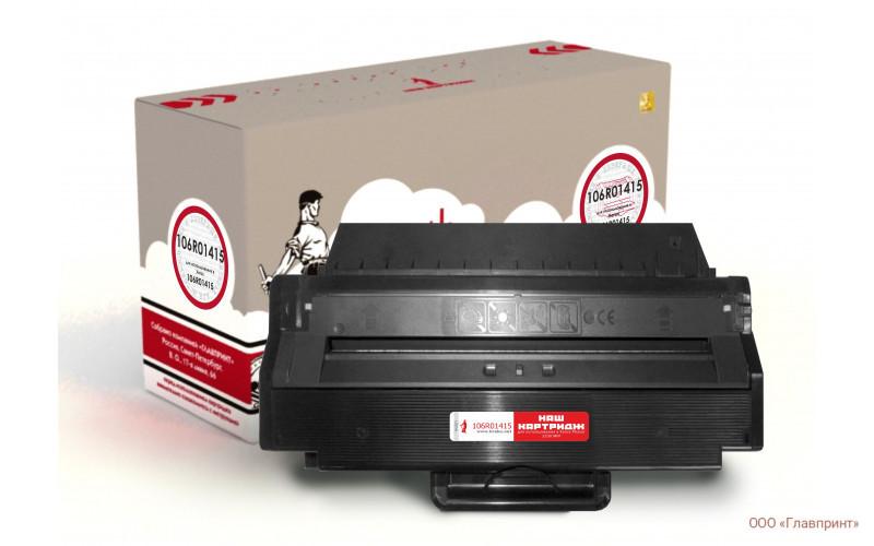 «Наш картридж» Xerox 106R01415