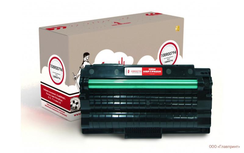 «Наш картридж» Xerox 108R00794