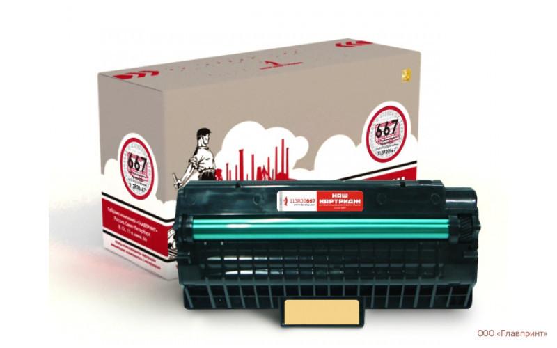 «Наш картридж» Xerox 113R00667