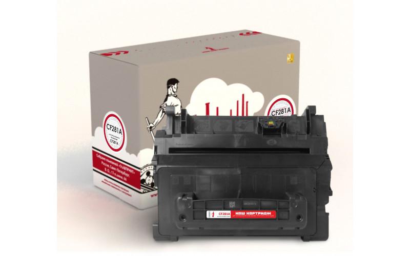 HP CF281A заправка картриджа