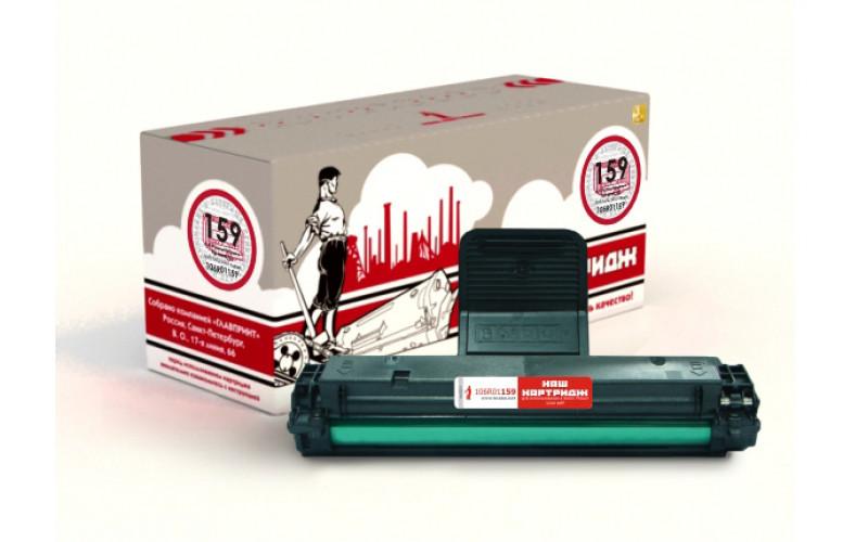 Xerox 106R01159 заправка картриджа